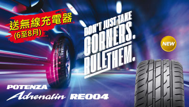 POTENZA Adrenalin RE004 送無線電器