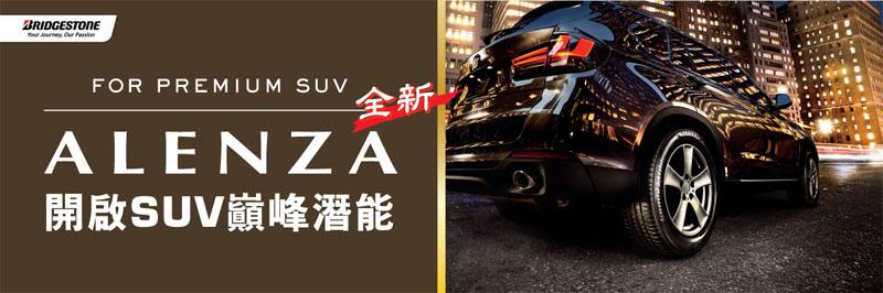 Alenza 開啟SUV巔峰潛能