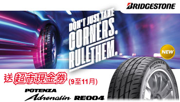 POTENZA Adrenalin RE004 with Super Market Coupons