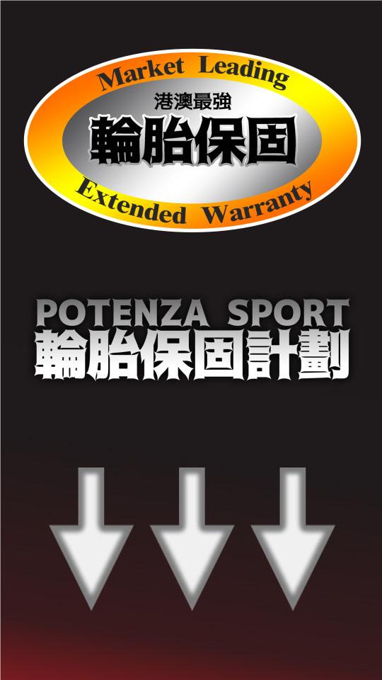 POTENZA SPORT - Extended Warranty